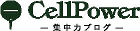 集中力ブログ [Simple瞑想]|受験や勉強に関する情報を発信