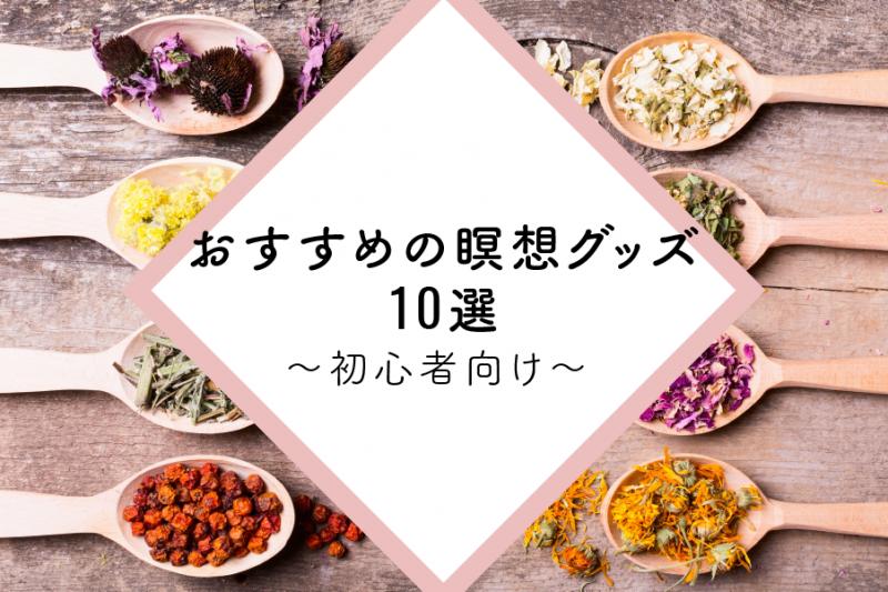 〜初心者向け〜簡単に始められるおすすめの瞑想グッズ10選