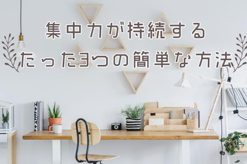 【無理なくできる】集中力が持続するたった3つの簡単な方法
