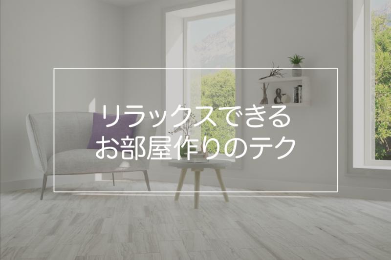 参考にしたい!おしゃれでリラックスできるお部屋作りのテク10選