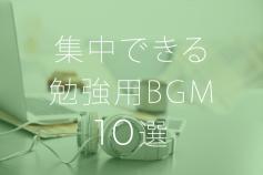 スマホが気になってしまう人必見!集中できる勉強用BGM10選