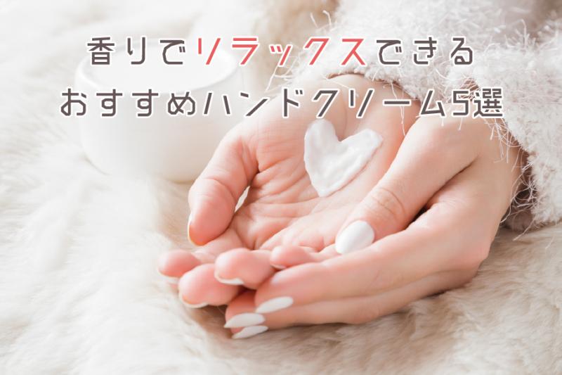 持ち歩く癒やし。香りでリラックスできるおすすめハンドクリーム5選