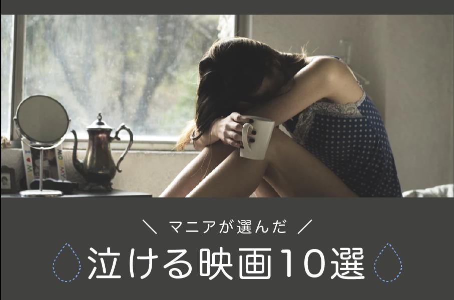 【号泣】涙活に最適!マニアがおすすめする泣ける映画10選