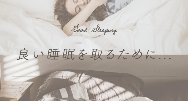 昼間眠いのはストレスが原因?良い睡眠を取るために必要な3つのこと