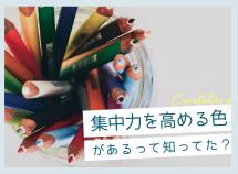 【受験生向け】勉強に効果的な集中力を高める色と、そうでない色