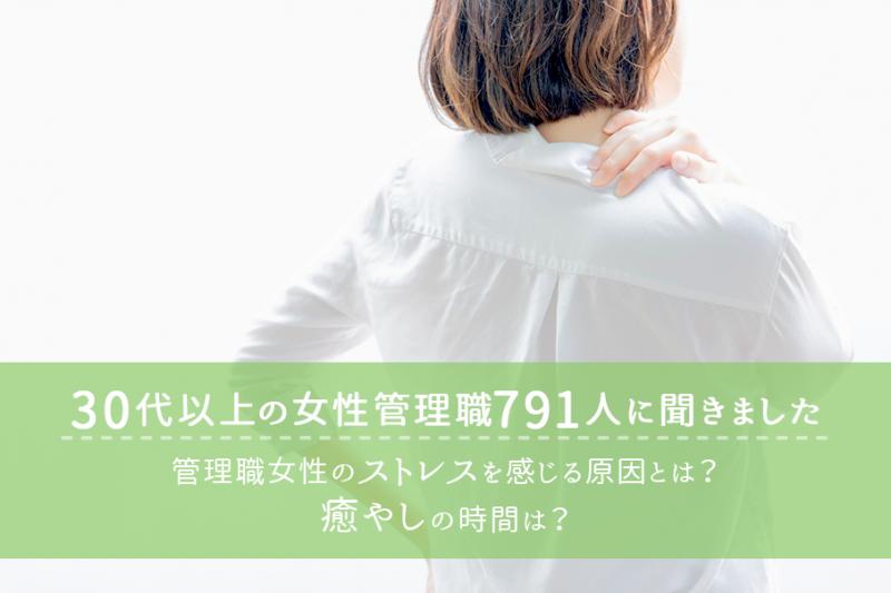 【30代以上の女性管理職791人に聞きました】管理職女性のストレスを感じる原因とは?癒やしの時間は?実態が見えてきました…「Simple瞑想」なら、瞑想のいいとこ取り